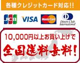 各種クレジットカード対応!10,000円以上全国送料無料!