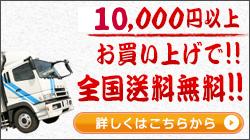 1万円以上お買い上げで全国送料無料!