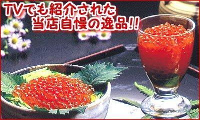 いくら醤油漬(70g×3瓶・箱入)