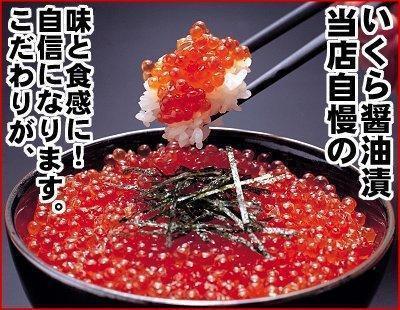 いくら醤油漬(500g・1箱)