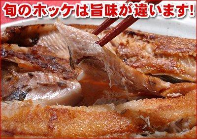 北海道産ほっけ開き(2枚入・1袋)
