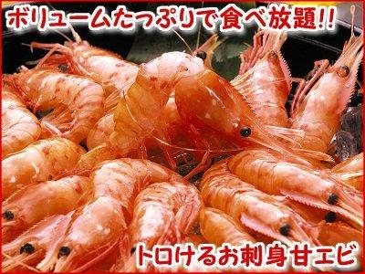 お刺身甘えび(1kg)