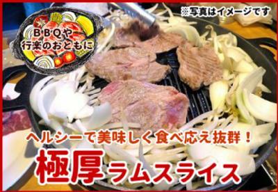 ラムスライス(1kg・特製たれ付)