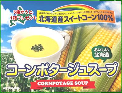 コーンポタージュスープ(16g×10本)