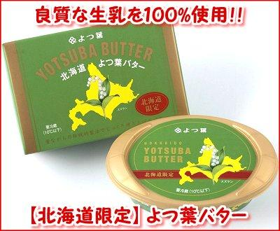 北海道よつ葉バター 125g