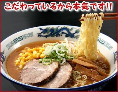 さっぽろ生ラーメン(みそ・塩・醤油・各2食)6食入