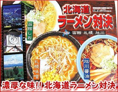 北海道ラーメン対決5食入