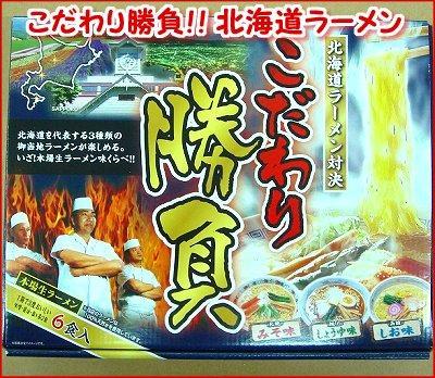 北海道ラーメンこだわり勝負(塩・味噌・醤油・各2食)6食入