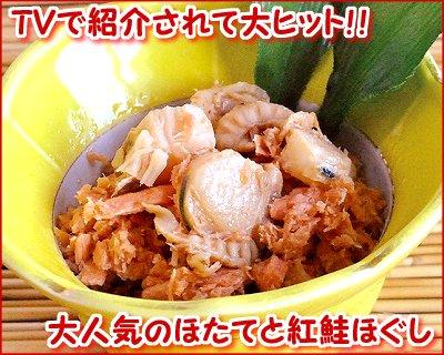 ほたてと紅鮭ほぐし(1箱・70g)