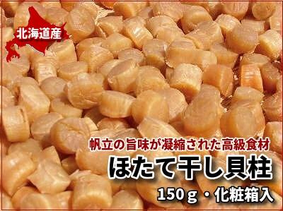 ほたて干し貝柱(150g)