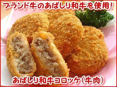 あばしり和牛コロッケ(牛肉・5個入・400g)