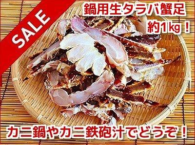 鍋用生タラバ足 約1㎏(生冷凍)