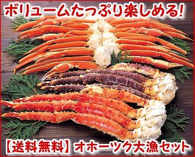 オホーツク大漁セット(冷凍)