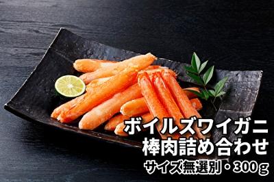 ズワイガニ棒肉詰め合わせ(ボイル冷凍・約400g)