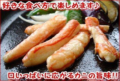 ズワイガニ棒肉詰め合わせ 約400g(ボイル冷凍)