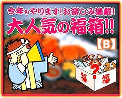 福箱【B】