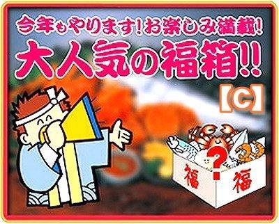福箱【C】