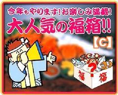 数量限定!北海道海鮮福箱