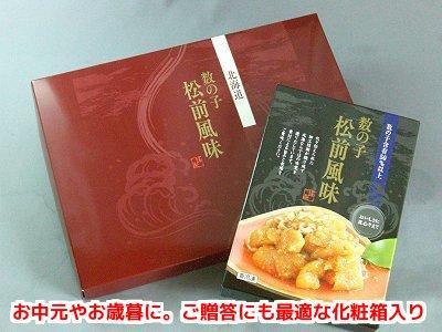 数の子松前風味(500g×2箱・冷凍)