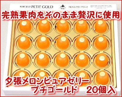 夕張メロンピュアゼリープチゴールド(20個入)