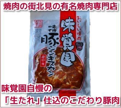 味覚園味付豚ジンギスカン(450g)
