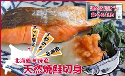 天然焼鮭切身 1枚