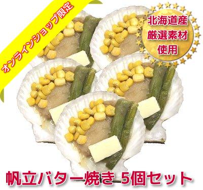 北海道産ほたてバター焼きセット 5個