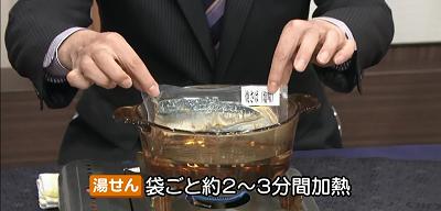 北海道産ほっけ開き(1袋・2枚入)