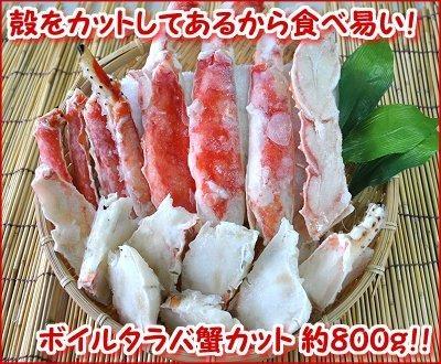 本タラバガニカット<br>(ボイル冷凍・約800g)