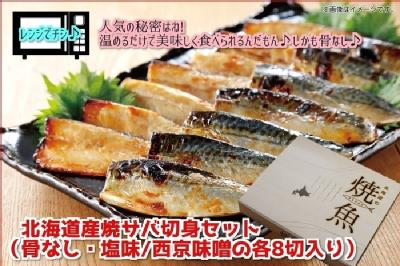 北海道産焼サバ切身セット