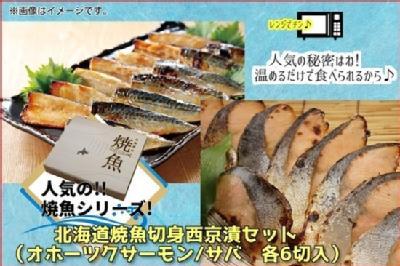 海道産焼魚切身西京漬セット