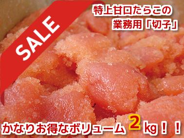 業務用たらこ切子(約2kg)
