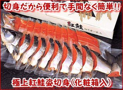 極上紅鮭姿切身(1本・約1.8〜2.0kg)