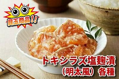 トキシラズ塩麹漬(明太風)