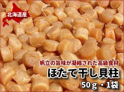 ほたて干し貝柱(50g・1袋)