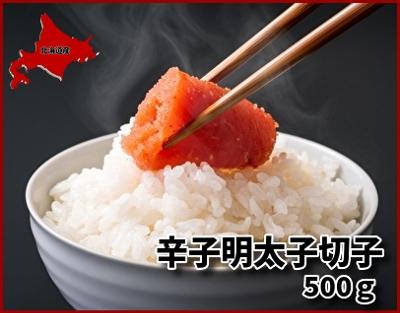 辛子明太子切子(500g)