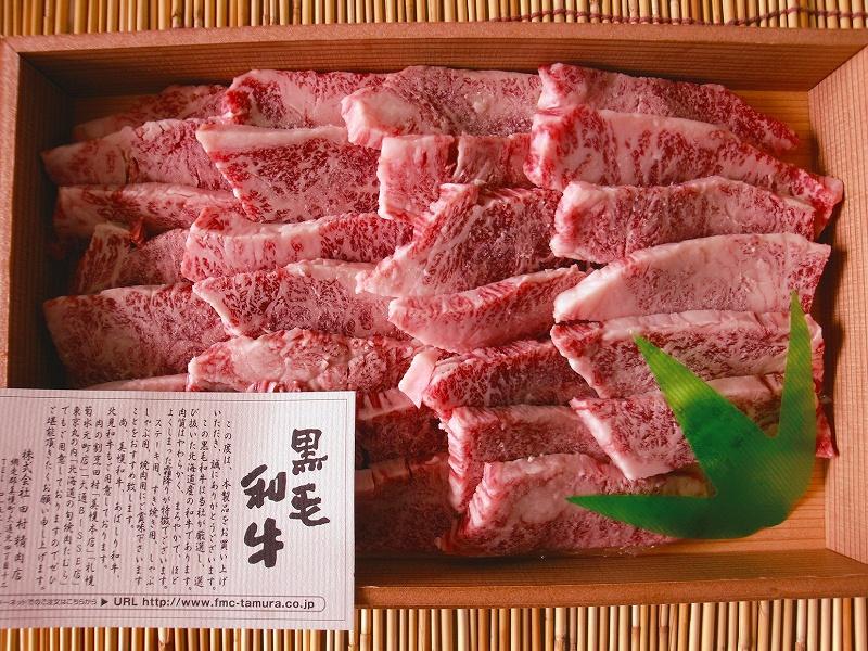 北海道特上和牛カルビ(450g)