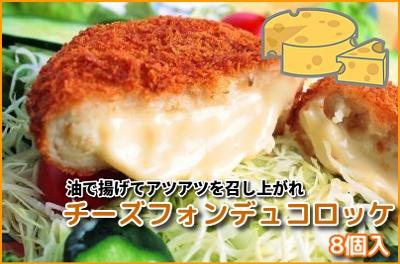 チーズフォンデュコロッケ(8個入)