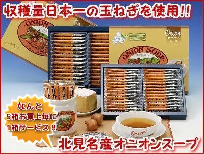 オニオンスープ 30本入