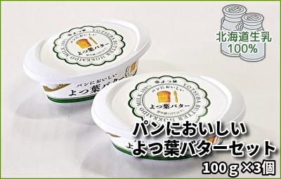 パンにおいしいよつ葉バター 3個セット