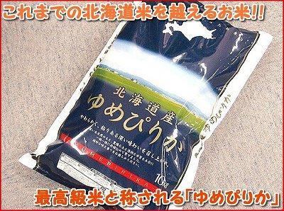 北海道米「ゆめぴりか」10kg