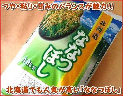 北海道米「ななつぼし」10kg