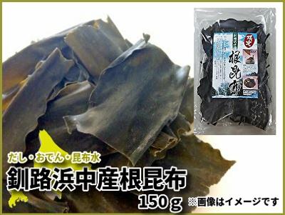 釧路浜中(はまなか)産 根昆布 約150g