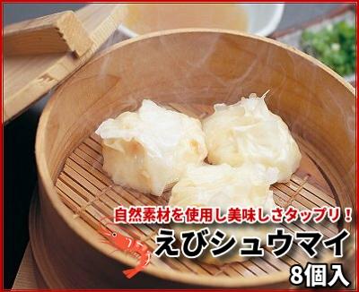 えびシュウマイ(25g×8個)