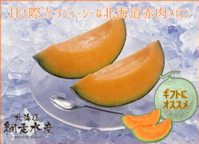 【産直】北海道赤肉メロン 1.3〜1.5�s×2玉