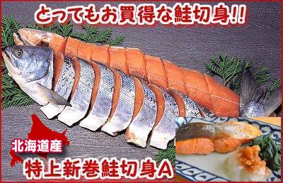 特上新巻鮭姿切身A(1本・1.6~1.8kg