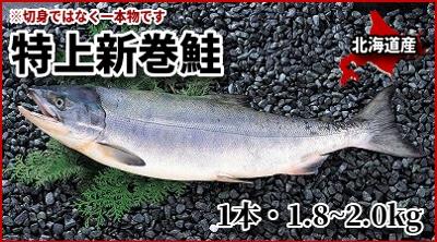 特上新巻鮭