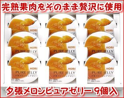 夕張メロンピュアゼリー(80g×9個)