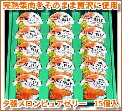 夕張メロンピュアゼリー(80g×15個)