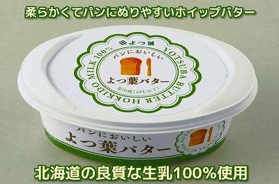 パンにおいしいよつ葉バター(100g)